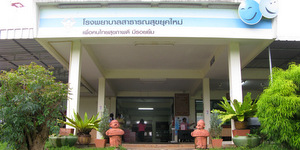 koh-chang-hospital-information