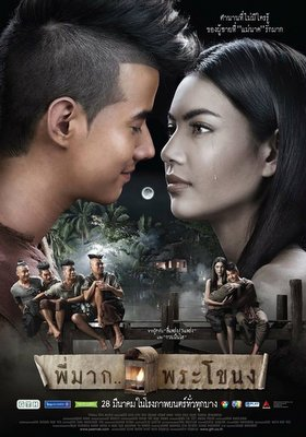 Pee Mak-2013-movie poster